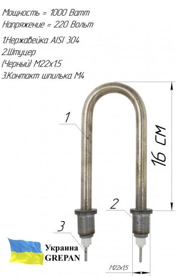 П-образка 1,0 кВт нерж. М22х1,5