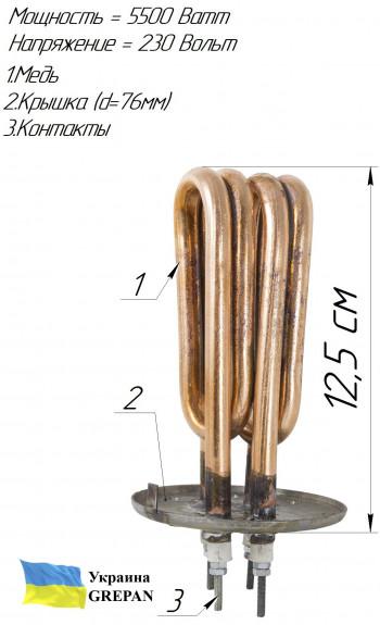 ТЭН Атмор (2 ТЭНa) 5,5 кВт