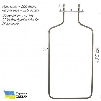 ТЭН для духовки Лысва 0,8 кВт (верхний)
