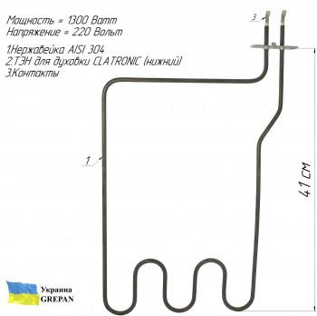 ТЭН для духовки CLATRONIC 1,3 кВт (нижний)