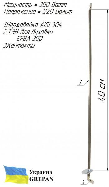 ТЭН для духовки EFBA 300 Вт 400 мм