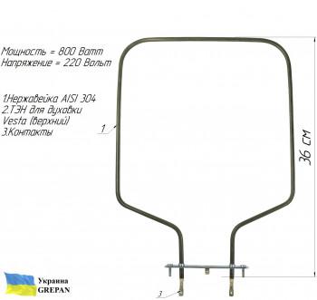 ТЭН для духовки Vesta 0,8 кВт (верхний)