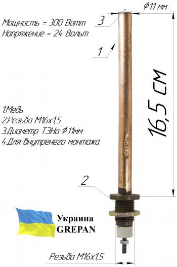 ТЭН автомобильный 24 В (внутренний монтаж)