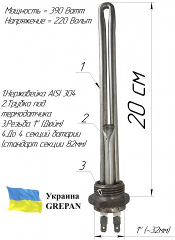 """Батарейный 1"""" ТЭН 0,39 кВт"""
