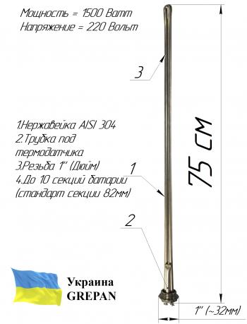"""Батарейный 1"""" ТЭН 1,5 кВт"""