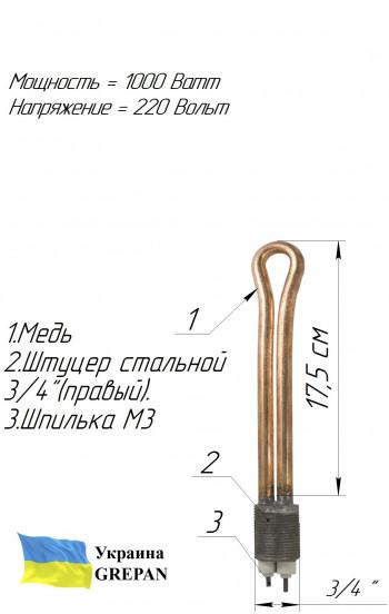 """Батарейный ТЭН 3/4 """" медный 1,0 кВт"""