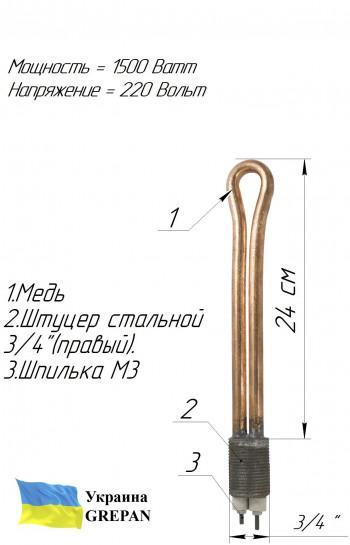 """Батарейный ТЭН 3/4 """" медный 1,5 кВт"""