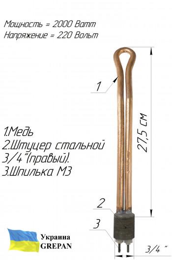 """Батарейный ТЭН 3/4 """" медный 2,0 кВт"""