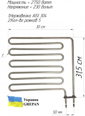 ТЭН для сауны 2,75 кВт, 5 рожков