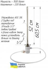 ТЭН для алюминиевого радиатора с электронным термодатчиком 1.5 кВт