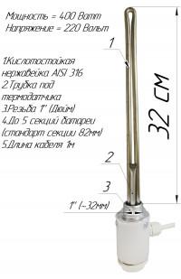 ТЭН для алюминиевого радиатора с механическим термодатчиком 0,4 кВт