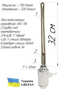 ТЭН для алюминиевого радиатора с механическим термодатчиком 0,7 кВт