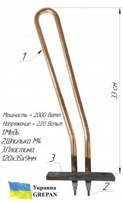 ТЭН для автоклава 2,0 кВт ВК-75