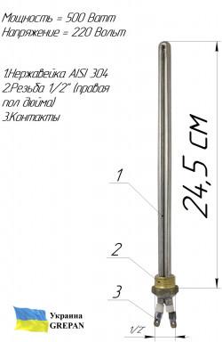 """Батарейный ТЭН 1/2 """" 0,5 кВт"""