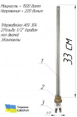 """Батарейный ТЭН 1/2 """" 1,5 кВт"""