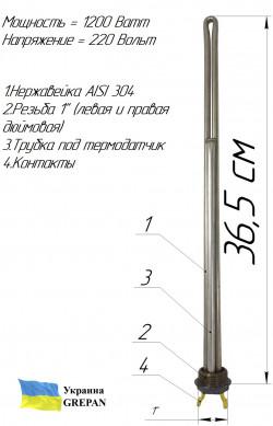 """Батарейный 1"""" ТЭН 1,2 кВт"""