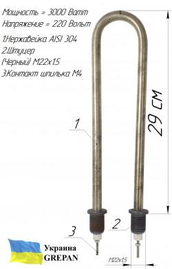 П-образка 3,5 кВт нерж. М22х1,5