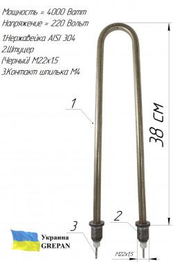 П-образка 4,0 кВт нерж. М22х1,5