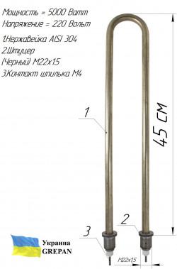 П-образка 5,0 кВт нерж. М22х1,5