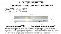 Нагревательный элемент для электроконвекторов 1 метр 2кВт