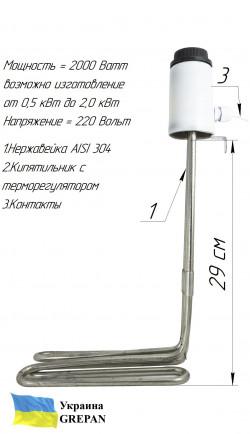 Кипятильник с терморегулятором №2
