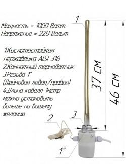 НОВИНКА ТЭН для алюминиевого радиатора с воздушным терморегулятором 1.0 кВт