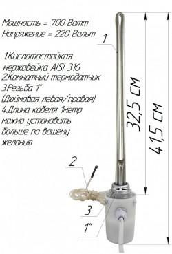НОВИНКА ТЭН для алюминиевого радиатора с воздушным терморегулятором 0.7 кВт
