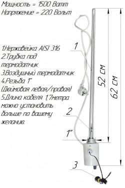 ТЭН батарейный с управлением по Wi-Fi 1,5 кВт