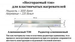 Нагревательный элемент для электроконвекторов 1.5 метр 3кВт