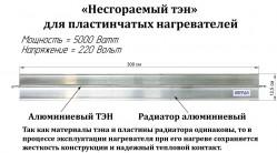 Нагревательный элемент для электроконвекторов 3 метр 5кВт