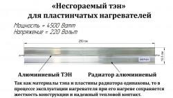 Нагревательный элемент для электроконвекторов 2,5 метр 5кВт