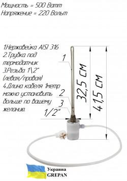 ТЭН для алюминиевого радиатора с электронным термодатчиком 0,5 кВт