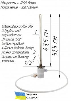 ТЭН для алюминиевого радиатора с электронным термодатчиком 1.2 кВт