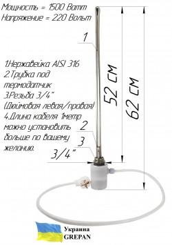 ТЭН для алюминиевого радиатора с термодатчиком 1.5 кВт