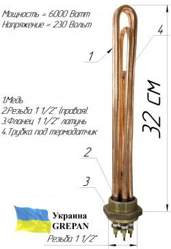 "Блок-ТЭН 6,0 кВт 1,5"" Медный"