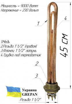 "Блок-ТЭН 9,0 кВт 1,5"" Медный"