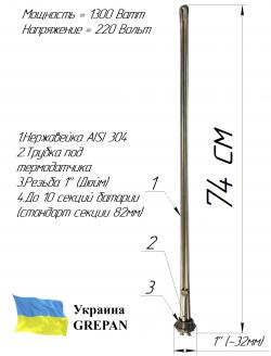 """Батарейный 1"""" ТЭН 1,3 кВт"""