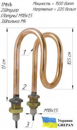 Дистиллятор 1,5 кВт медный для аквадистиллятора ДЭ-4