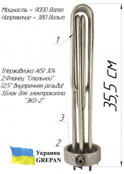 "Блок-ТЭН 2,5"" 9,0 кВт внутренняя резьба для электрокотла ""ЭКО-2"""