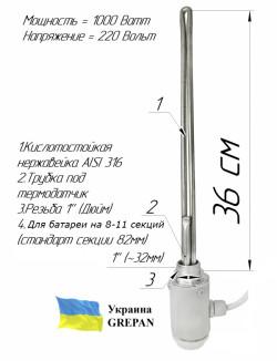 ТЭН для алюминиевого радиатора с механическим терморегулятором 1,0 кВт