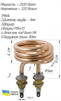 Дистиллятор медный 2,5 кВт М16х1,5 спиралевидный