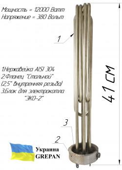 "Блок-ТЭН 2,5"" 12,0 кВт внутренняя резьба для электрокотла ""ЭКО-2"""