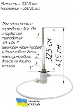 ТЭН для алюминиевого радиатора с электронным терморегулятором 0,7 кВт