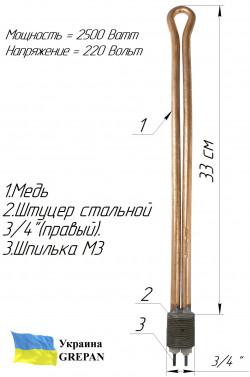"""Батарейный ТЭН 3/4 """" медный 2,5 кВт"""