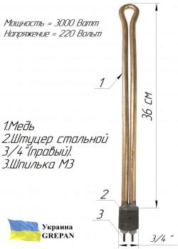 """Батарейный ТЭН 3/4 """" медный 3,0 кВт"""