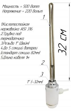 ТЭН для алюминиевого радиатора с механическим термодатчиком 0,5 кВт