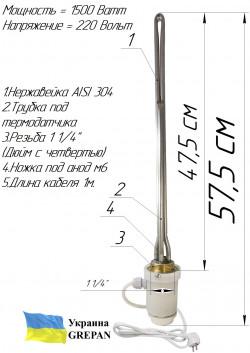 """ТЭН Батарейный для чугунных радиаторов с механическим термодатчиком   1 1/4"""" 1,5 кВт"""