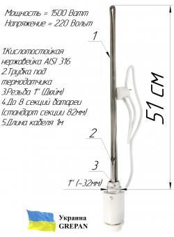 ТЭН для алюминиевого радиатора с механическим термодатчиком 1,5 кВт