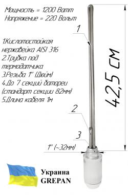 ТЭН для алюминиевого радиатора с механическим термодатчиком 1,2 кВт