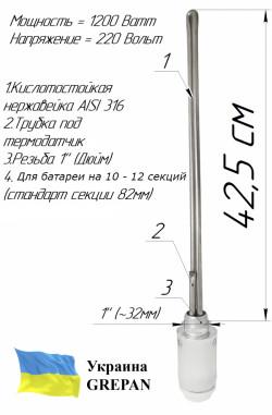 ТЭН для алюминиевого радиатора с механическим терморегулятором 1,2 кВт